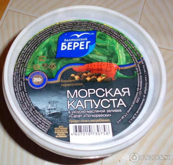калорийность салат из морской капусты