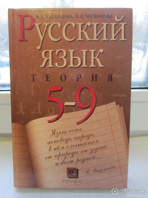 Теория Языка Учебник