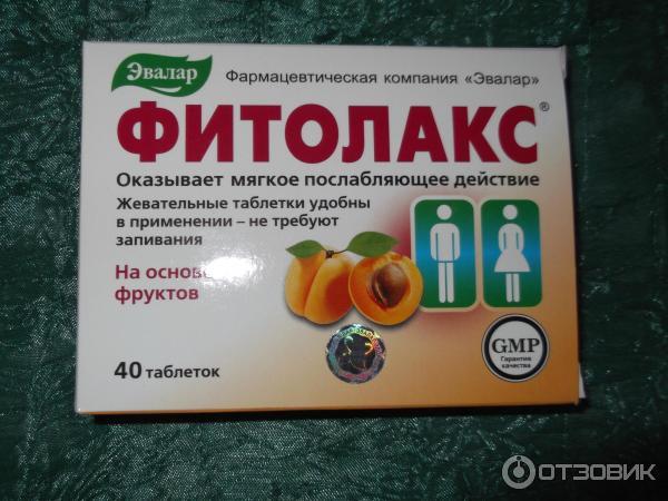 Слабительное фитолакс для беременных 82