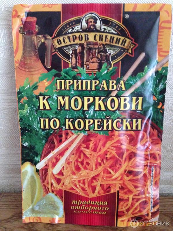 Вкусный рецепт моркови по-корейски - пошаговый фото рецепт