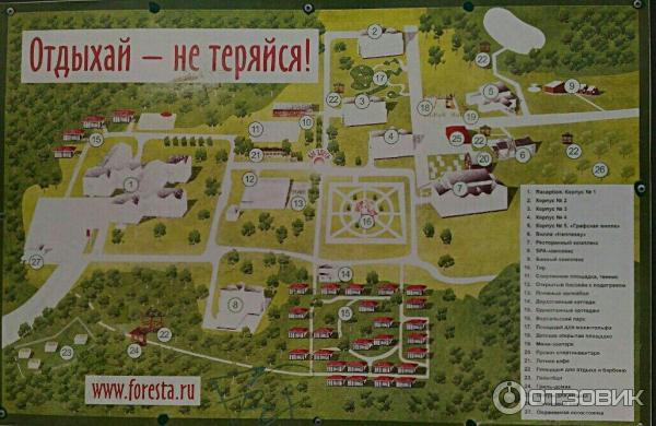 Фореста фестиваль парк отель официальный сайт отзывы