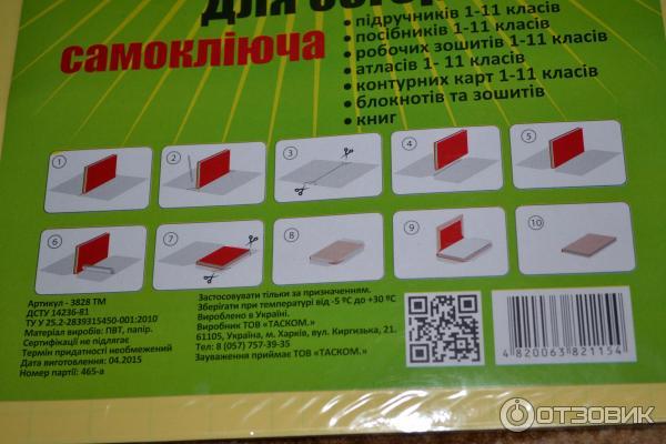 Пленка самоклеящаяся для учебников как пользоваться.