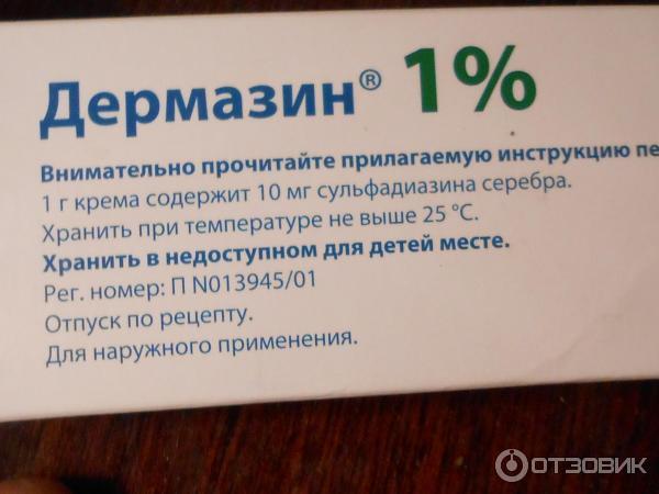 дермазин крем инструкция по применению для детей