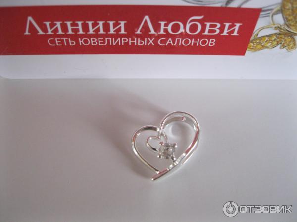 Серебряная подвеска в подарок от линии любви 135