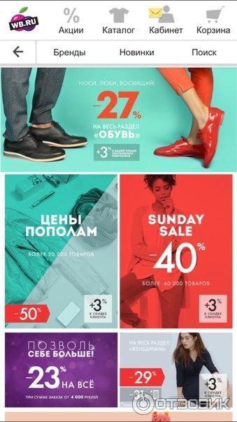 Wildberries.Ru Интернет-Магазин Модной Одежды