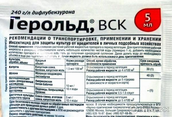 Препарат Герольд Инструкция По Применению - фото 7