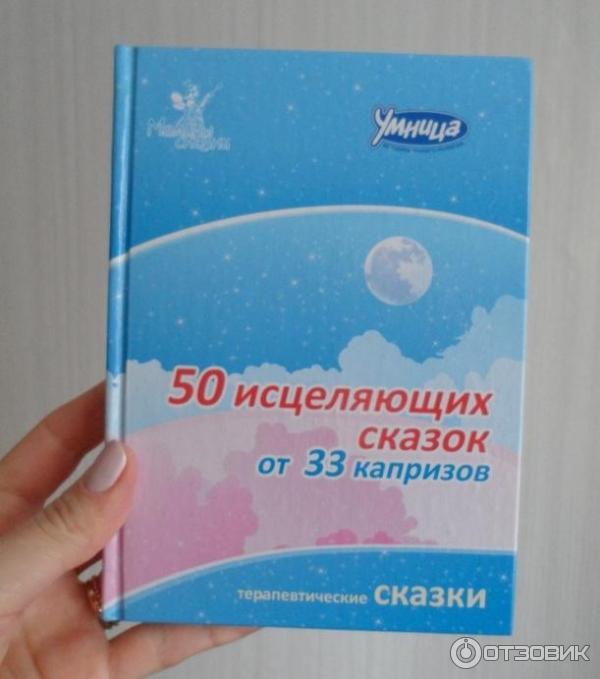 50 ИСЦЕЛЯЮЩИХ СКАЗОК ОТ 33 КАПРИЗОВ СКАЧАТЬ БЕСПЛАТНО