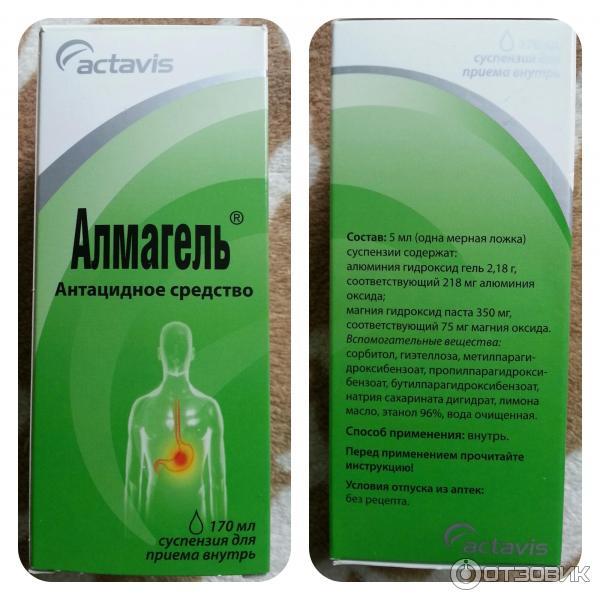 таблетки Almax инструкция - фото 3