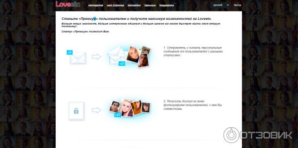 Отзывы о сайте loveeto ru сэкс знакомства в ровно