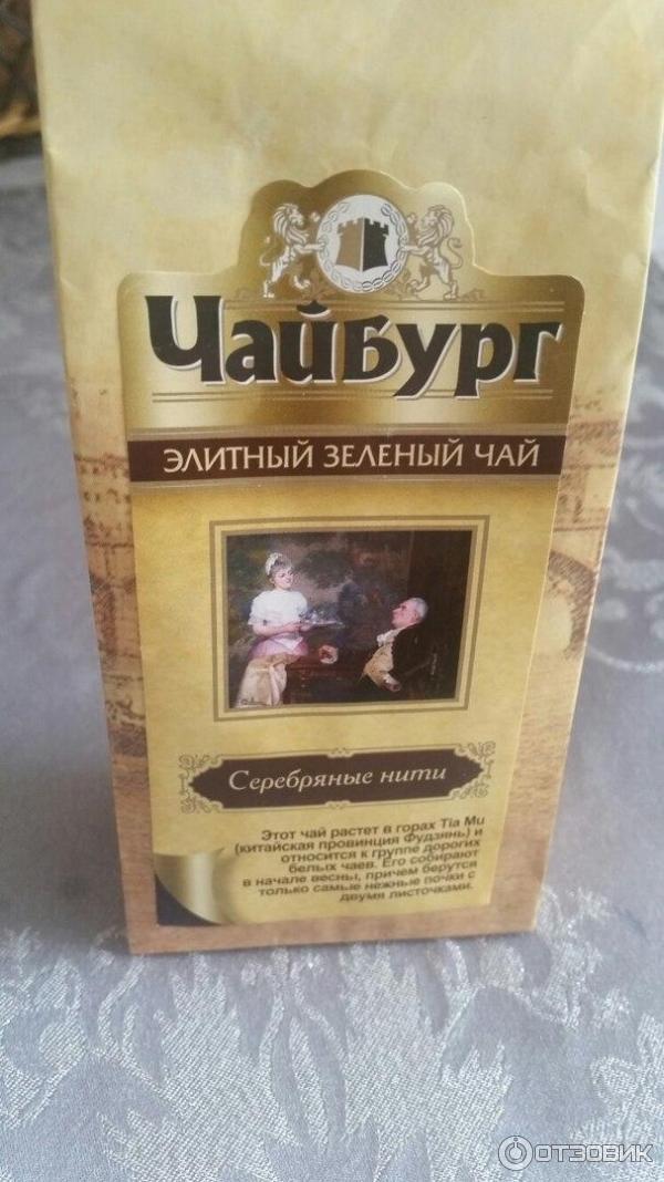Чай серебряные нити русская чайная компания