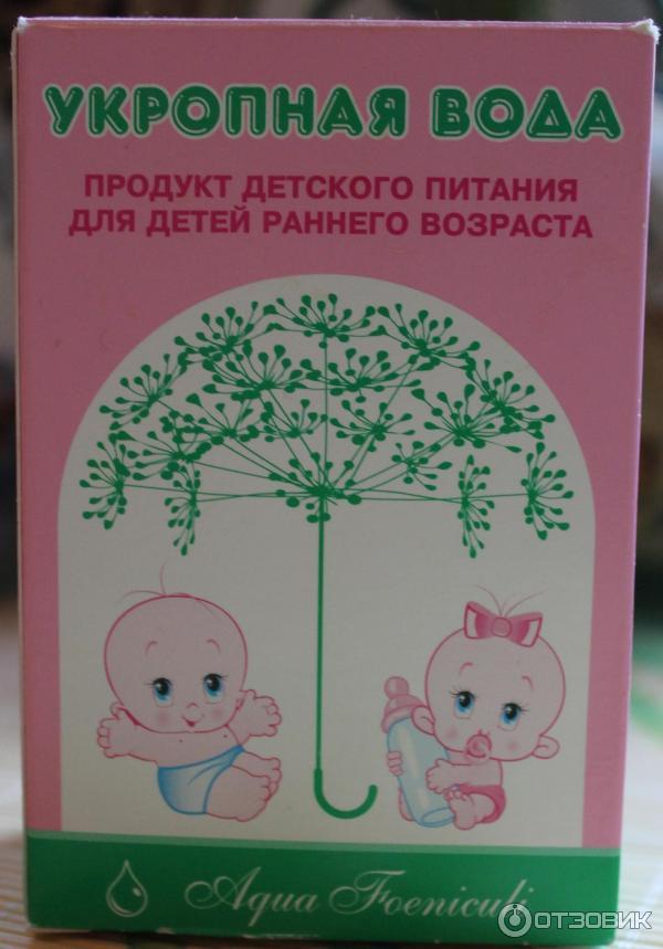 Как сделать укропную водичку для новорожденного из  7