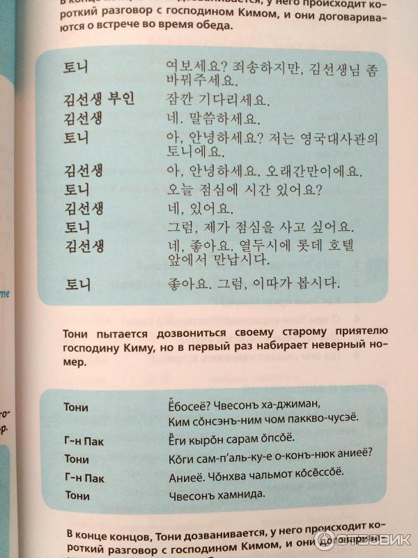 Книги для изучения корейского языка скачать