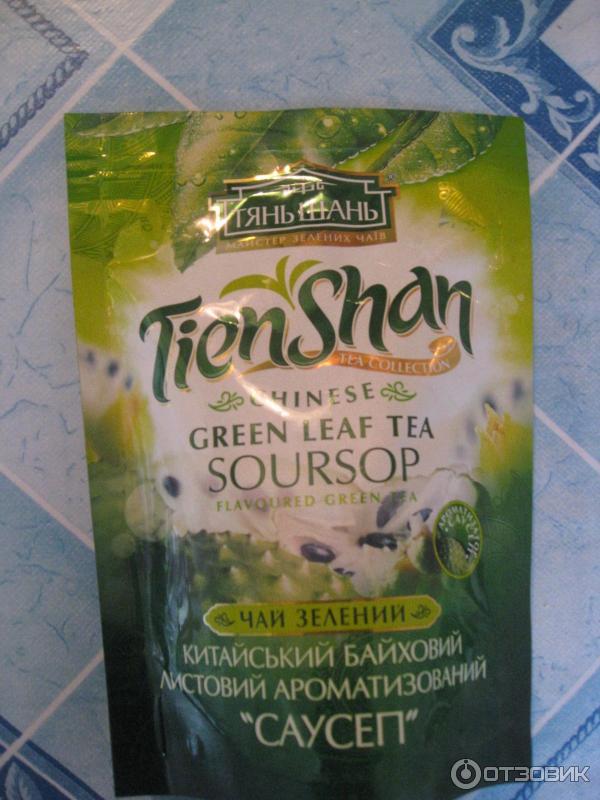 Чай с саусепом полезные свойства