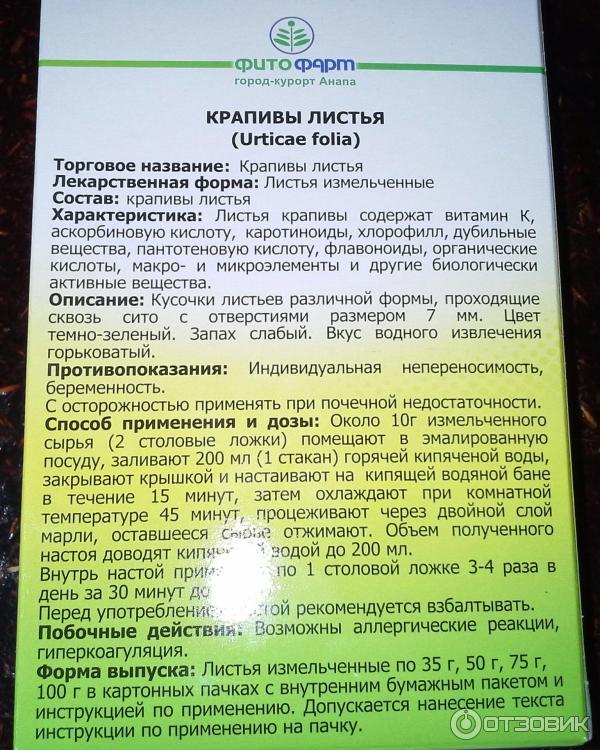 Крапива в пакетиках инструкция по применению