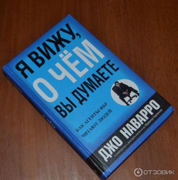 Книга я знаю о чем вы думаете