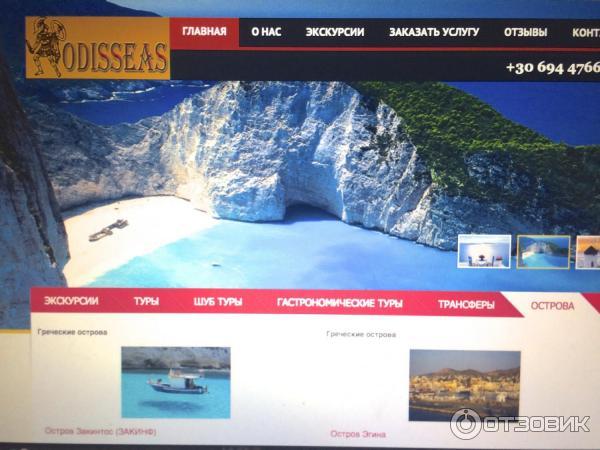 Греция туроператоры отзывы