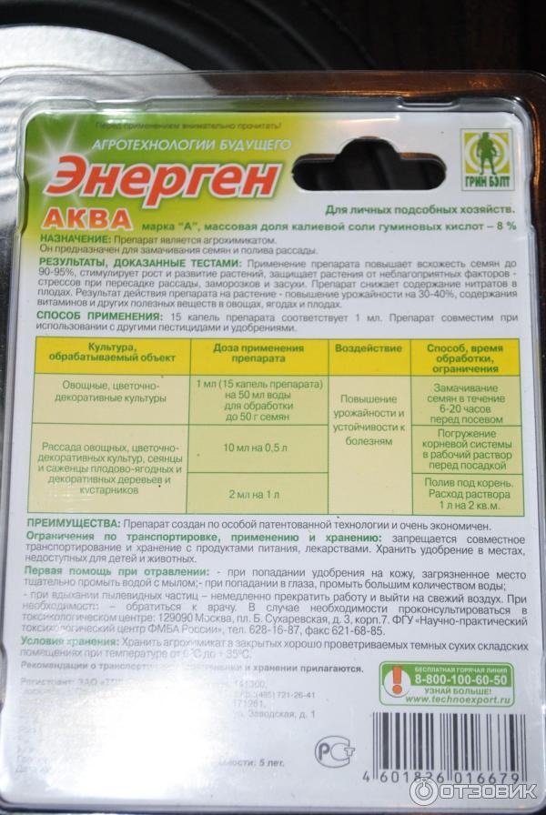 Энерген аква для семян и рассады инструкция отзывы 19