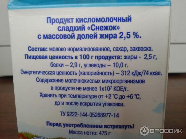 Снежок кисломолочный продукт состав