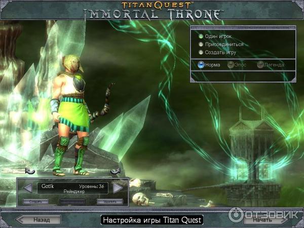 Титан квест как создать свою игру