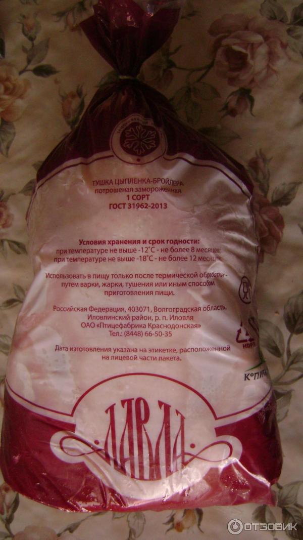 Хранение куринного мяса по госту