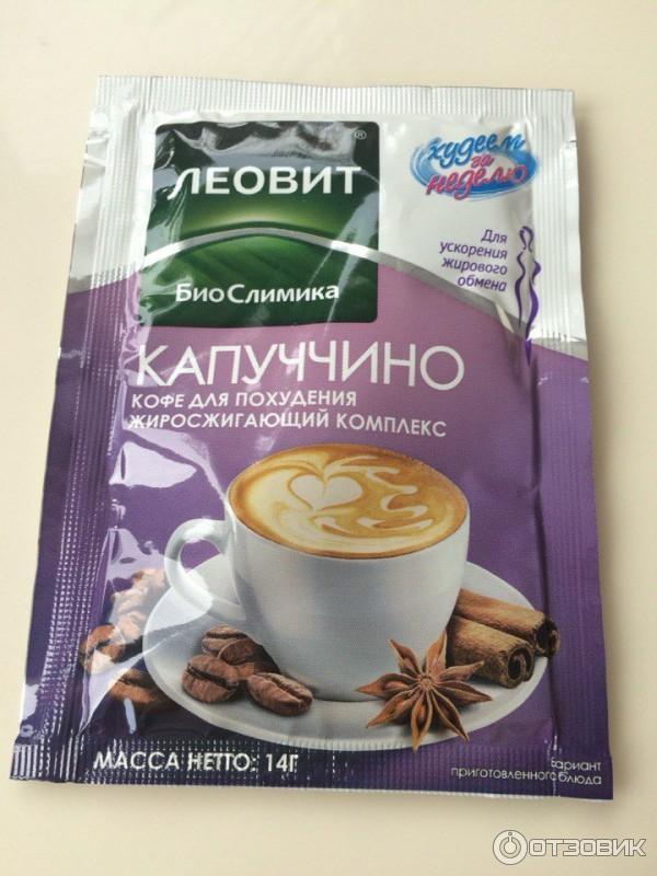 Кофе похудей за неделю отзывы