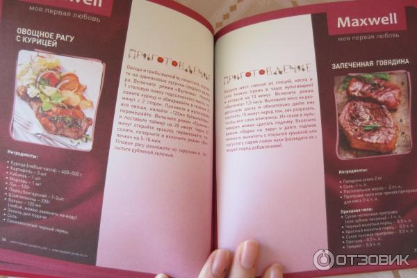 Рецепт из листья сельдерея