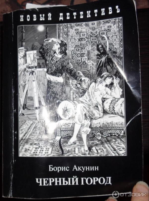 БОРИС АКУНИН ЧЕРНЫЙ ГОРОД ПОЛНАЯ ВЕРСИЯ СКАЧАТЬ БЕСПЛАТНО