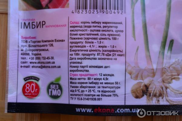 Маринование имбиря рецепт в домашних условиях