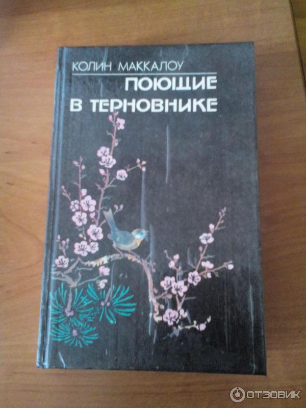 Поющие в терновнике отзывы о книге