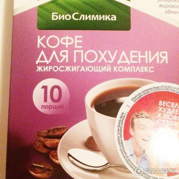 Кофе худеем за неделю цена - Все для похудения