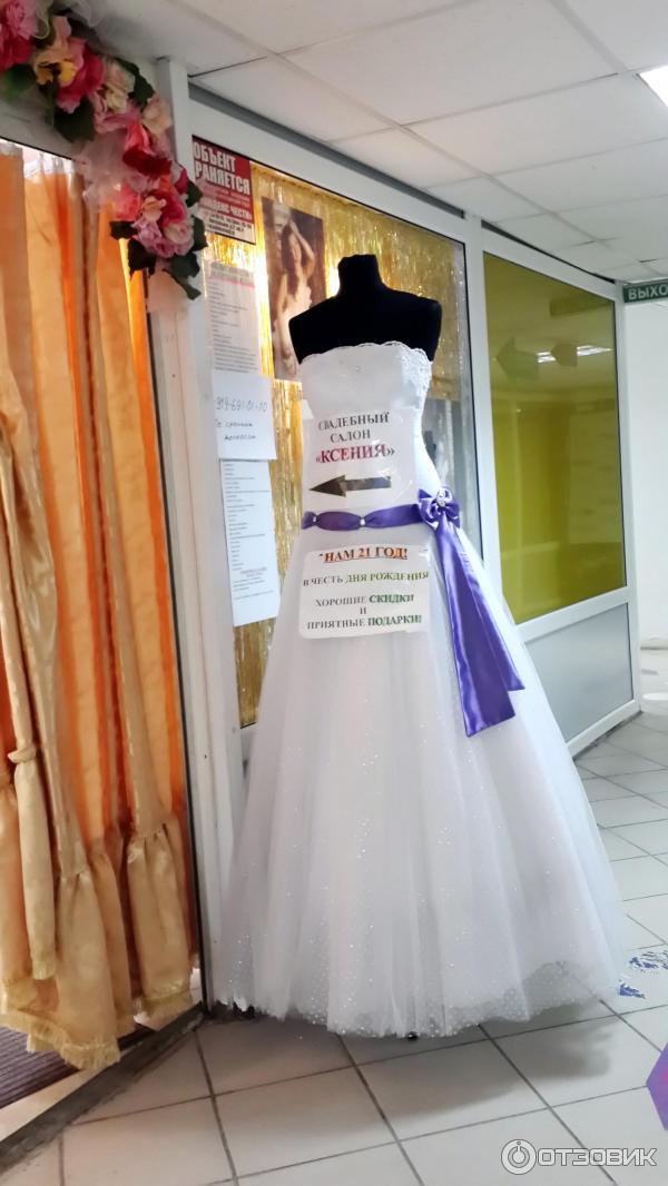 Ксения свадебный салон