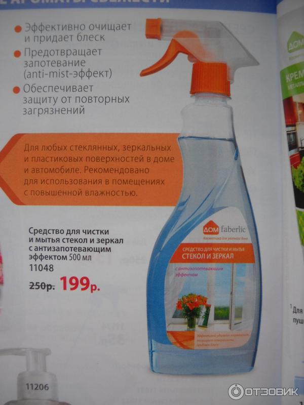 Чем отмыть окна в домашних условиях без  261