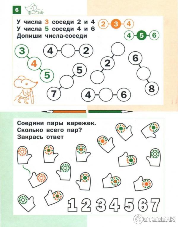 Задания к конкурсу знайка для дошкольников