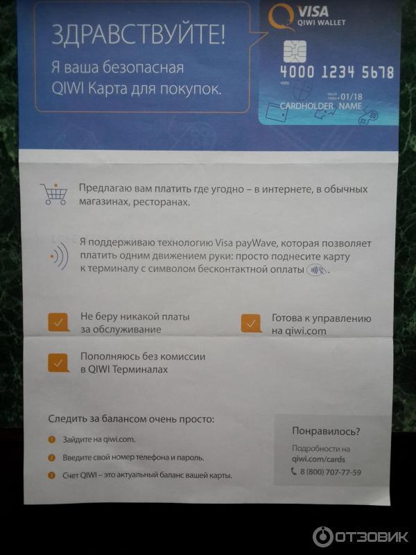 QIWI Кошелёк отзывы  ответы от официального представителя