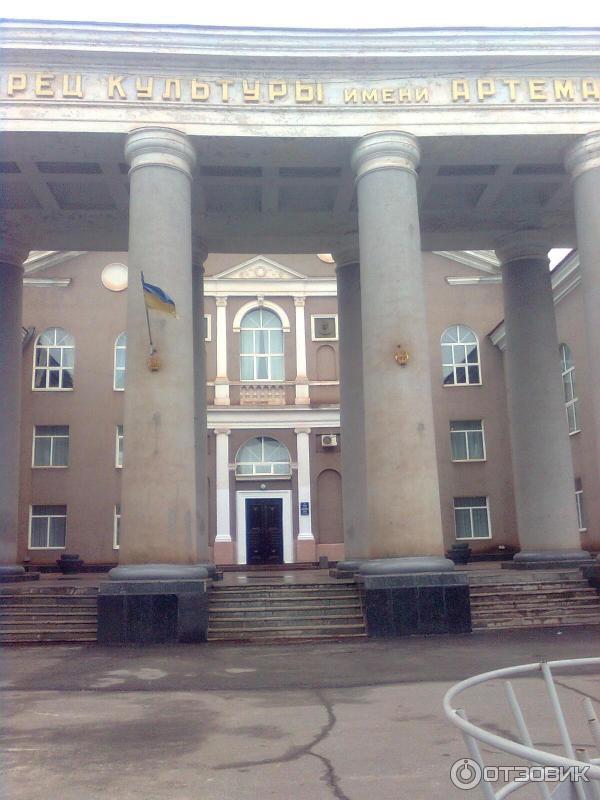 Дворец культуры артема кодировка от алкоголизма лечени алкоголизма в Москве