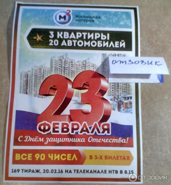 lotereya-vserossiyskaya-zhilishnaya-otzivi