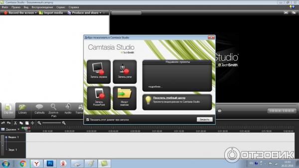 Скачать программу для редактирования видео с экрана