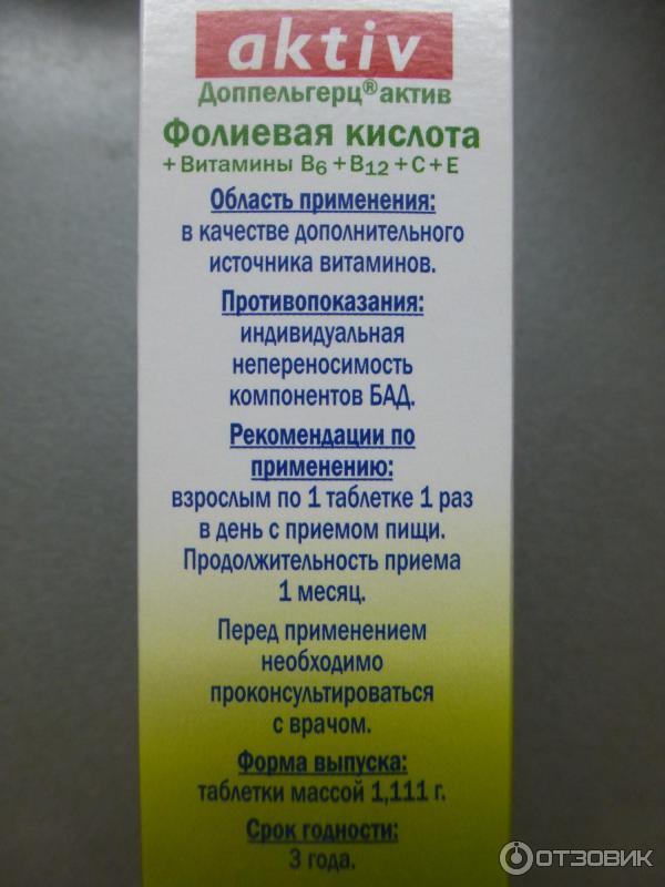 Фолиевая кислота для беременных и витамин е для 77
