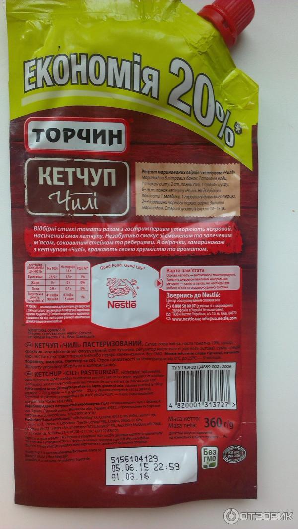 Рецепт кетчупу чілі