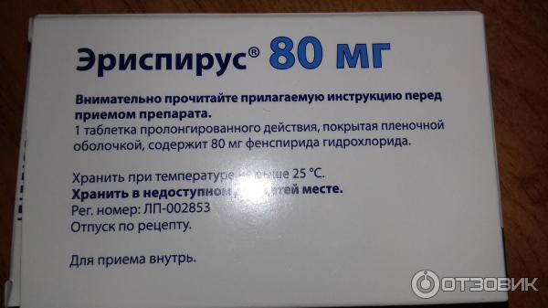 эриспирус инструкция по применению цена таблетки