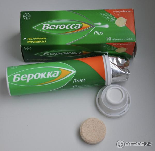 берокка шипучие таблетки инструкция по применению отзывы