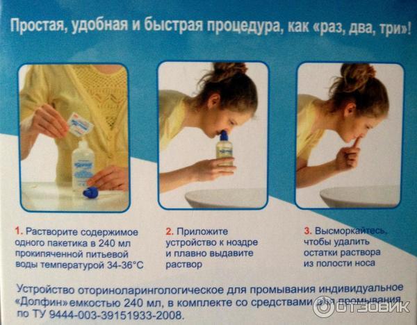 Как приготовить раствор для промывки носа в домашних условиях
