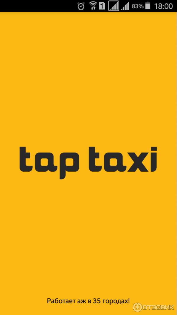Приложение тап такси на андроид