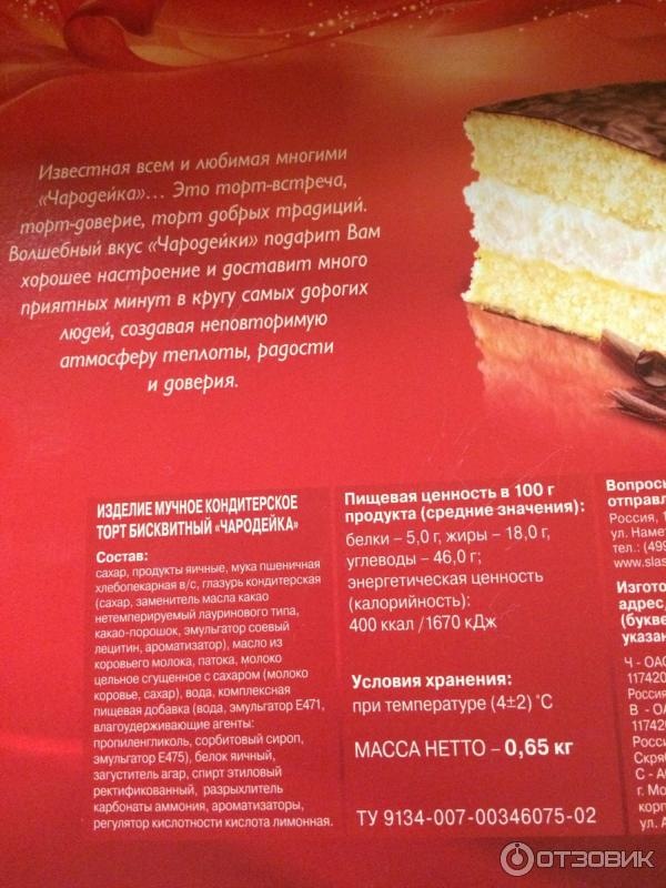 Сколько срок хранения тортов
