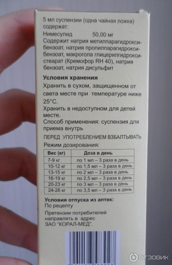 предотвращения нимулид для детей при температуре отзывы России Лолита