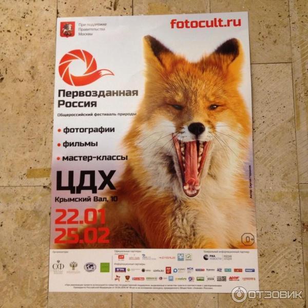 Афиша выставки в москве