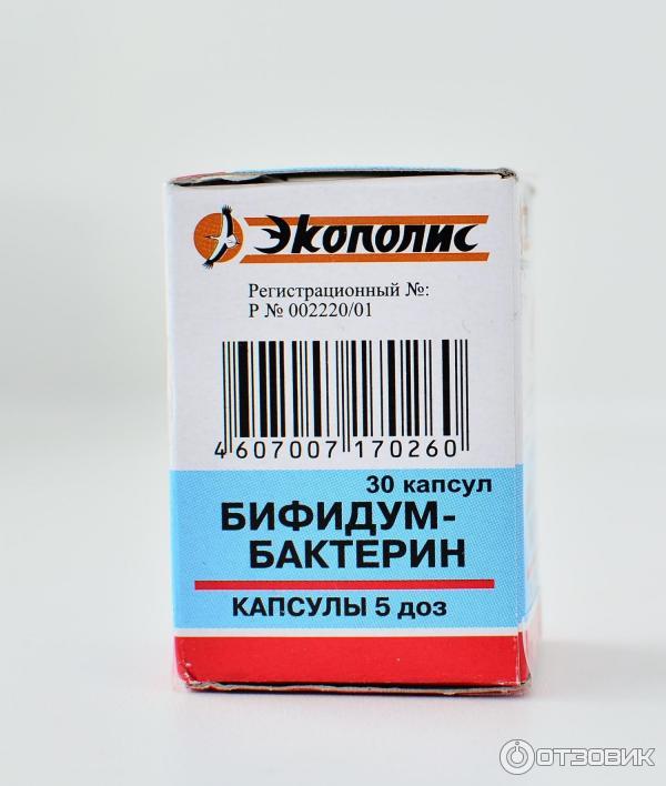 Бифидумбактерин инструкция экополис