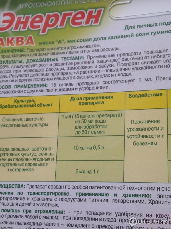 Энерген аква для семян и рассады инструкция отзывы 23