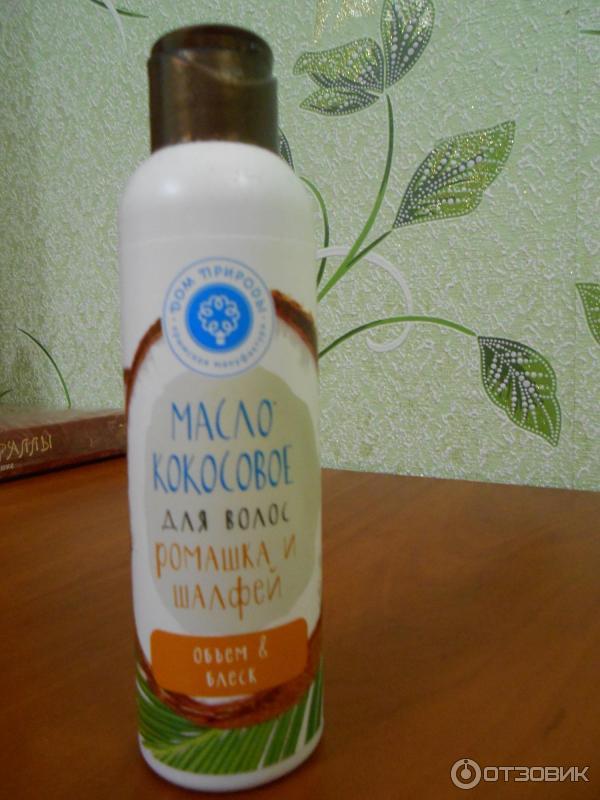 Дом природы масло кокосовое для волос отзывы