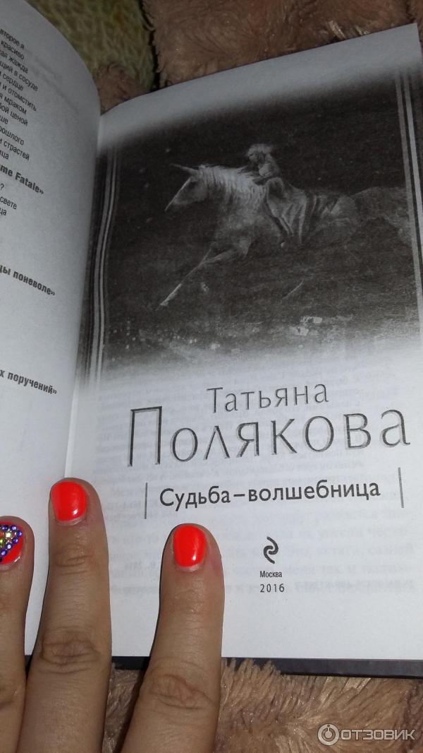 Новая книга поляковой 2018 читать
